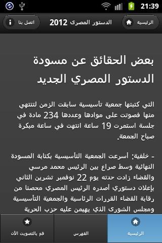 الدستور المصرى 2012 - screenshot