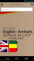 Screenshot of Amharic Dictionary Free