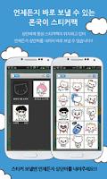 Screenshot of Choco rabbit Choki sticker