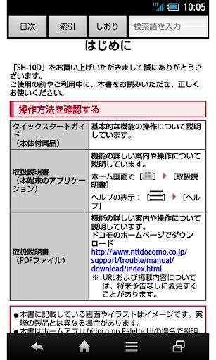 SH-10Du3000u53d6u6271u8aacu660eu66f8uff08Android 4.1uff09 2.0 Windows u7528 2