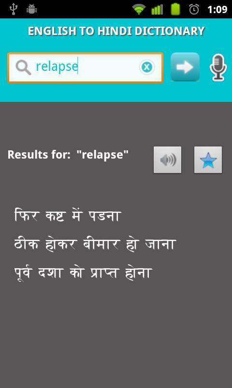 English to Hindi Dictionary - screenshot