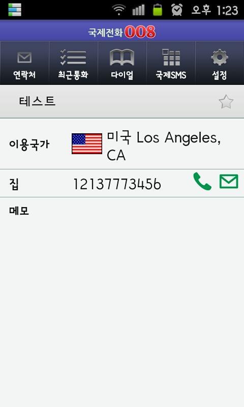 저렴한 국제전화 008 !! - screenshot