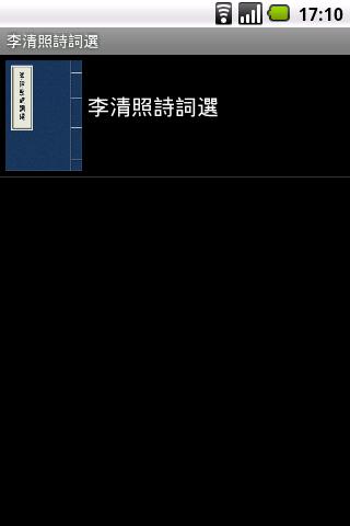 李清照詩詞選