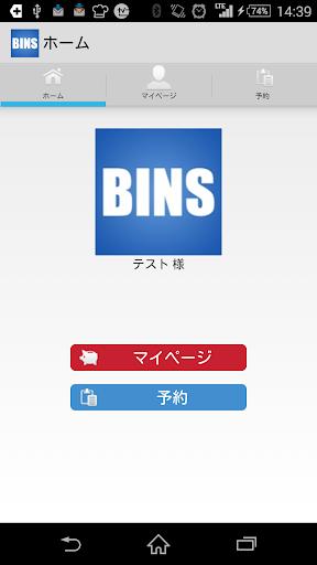 BINS u30deu30a4u30a2u30d7u30ea 1.2.0 Windows u7528 1