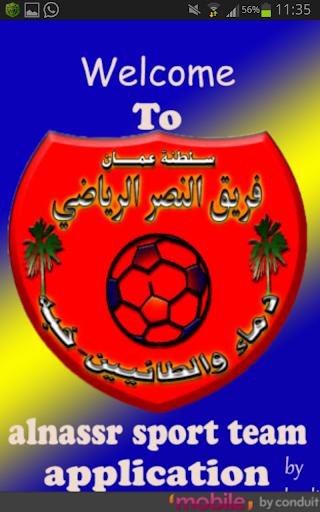 فريقُ النصر الرياضي