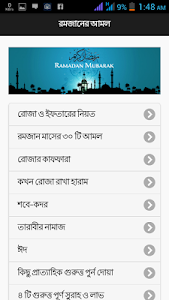 রমজান (Ramadhan) screenshot 0