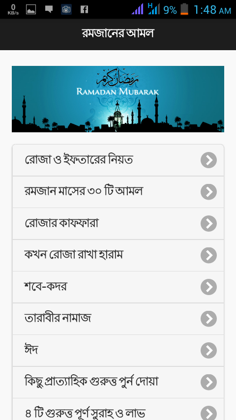 রমজান (Ramadhan) - screenshot