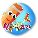 Hangul Puzzle logo