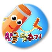 Hangul Pencil Puzzle