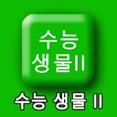 수능생물2(생명과학2)