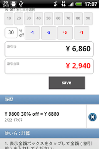 salecalc Calculate Save Price screenshot 3