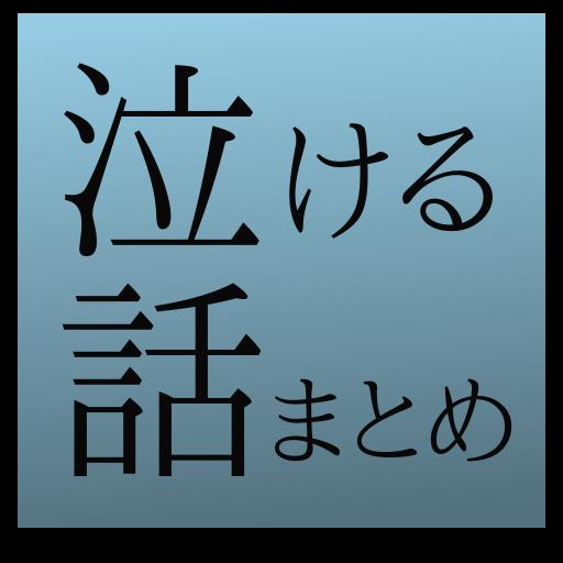 泣ける話まとめちゃん 娛樂 App LOGO-APP開箱王