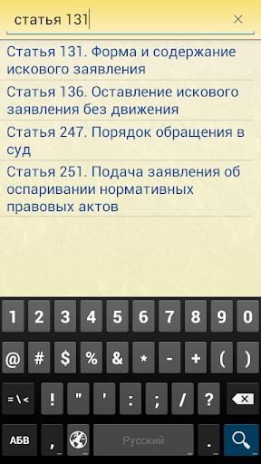 玩免費書籍APP|下載ГПК РФ app不用錢|硬是要APP