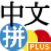 Chinese Pinyin IME Plus