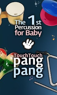 PangPang[Percussion for baby] - screenshot thumbnail