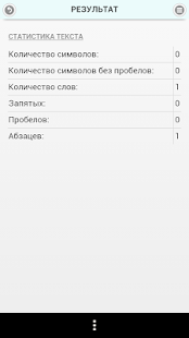 Программа Для Подсчета Количества Символов