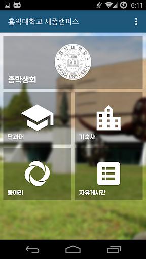홍익대학교 세종캠퍼스 총학생회