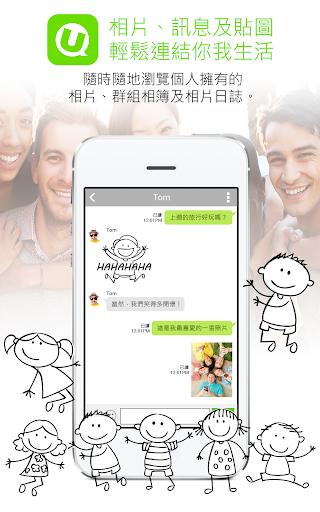U 通訊App - 相片聊天