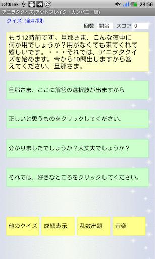 アニヲタクイズ アウトブレイク・カンパニー編
