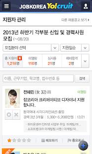 잡코리아 채용관리앱 Yo!cruit - 인사담당자 필수- screenshot thumbnail