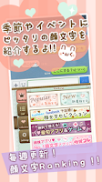Screenshot of Kaocolle palette ~kaomoji App~