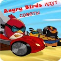 Angry Birds Go! Cheats icon