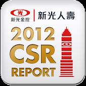 新光人壽 CSR 2012企業社會責任報告書