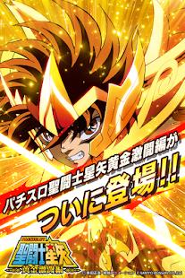 Baixar パチスロ聖闘士星矢 黄金激闘編 1 1 0 para Android - Download