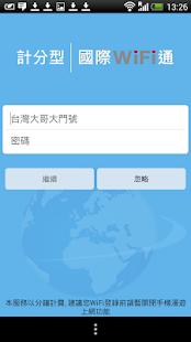 國際WiFi通