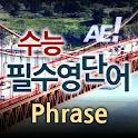 AE 수능필수영단어_Phrase logo