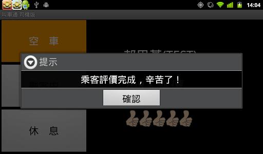 玩免費遊戲APP|下載叫車通司機版-小尺寸手機版(歡迎優良司機加入!) app不用錢|硬是要APP