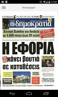 ΠΕΣΤΑ ΟΛΑ- screenshot thumbnail