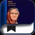 Philosophy of Sheikh Hasina