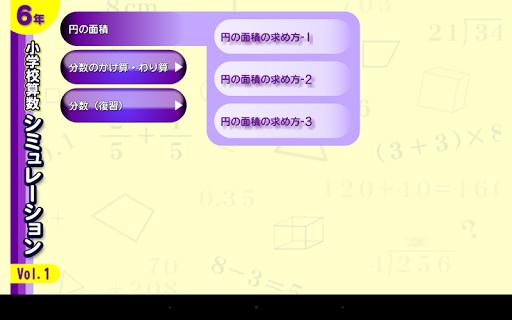 算数シミュレーション6年1