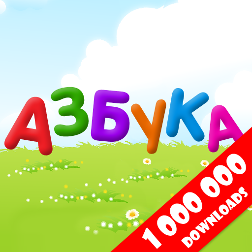 為孩子們的俄文字母 LOGO-APP點子