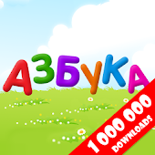 Russian alphabet for kids