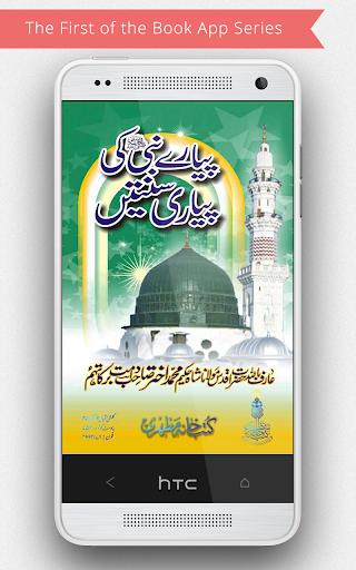 Sunnahs of Rasoolullah SAW