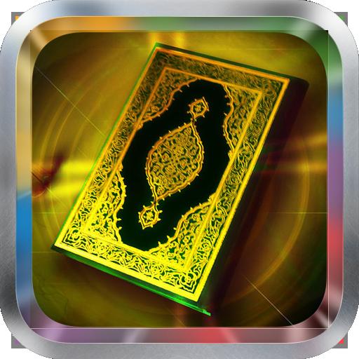 Holy Quran Saad Al Ghamdi