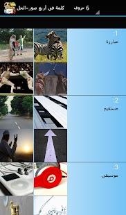 كلمة في أربع صور - الحل