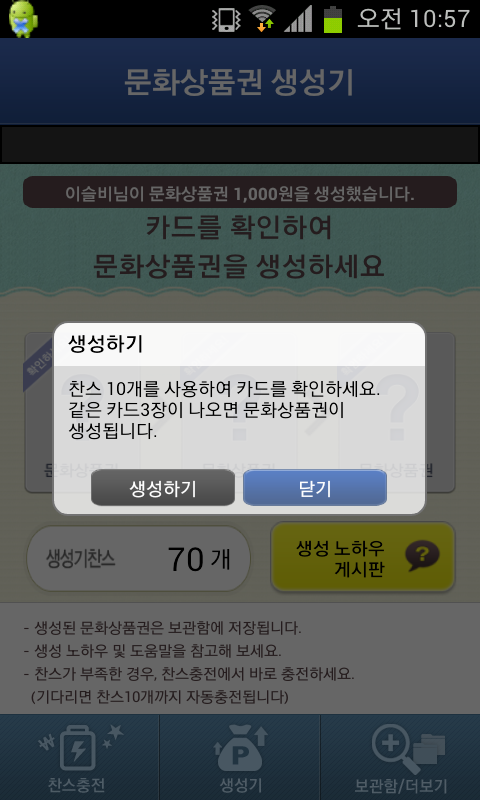 문화상품권 생성기 - screenshot