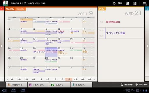 Schedule St. HD 1.4.4 Windows u7528 2