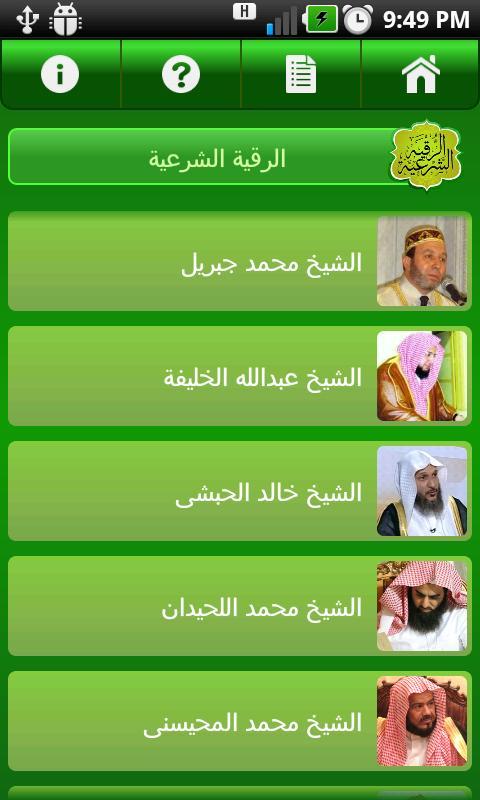 الرقية الشرعية- screenshot