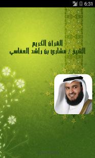 القرآن الكريم - مشاري بن راشد - screenshot thumbnail
