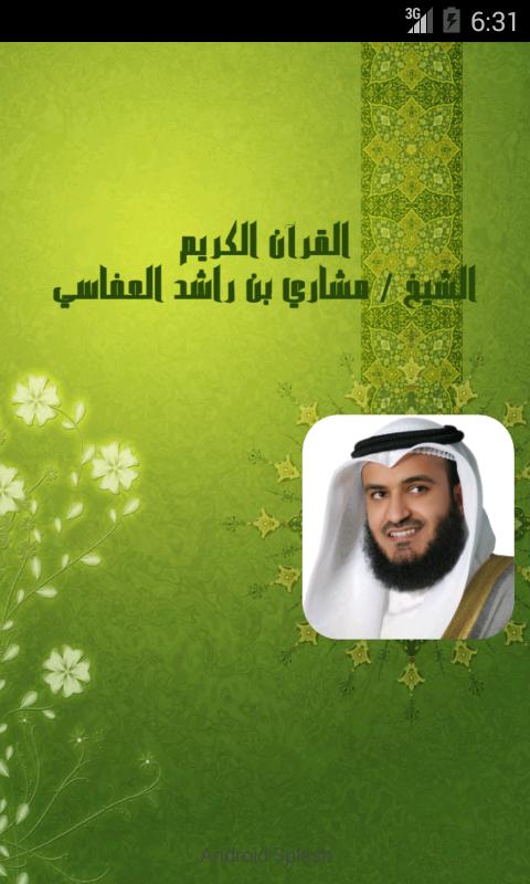 القرآن الكريم - مشاري بن راشد - screenshot