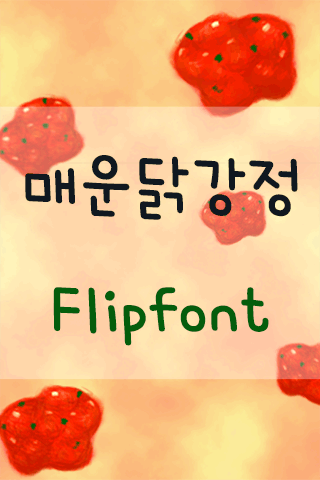 Rix매운닭강정™ 한국어 Flipfont