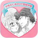 【無料官能小説】未来の花ムコ(全巻無料) icon