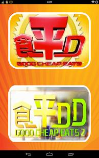 肥媽食平D系列 - 食譜