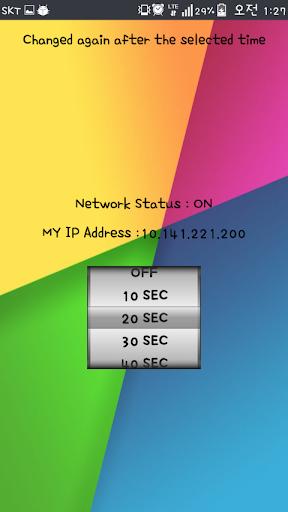 IP 자동변경