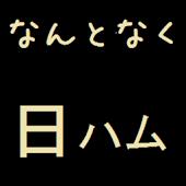 プロ野球日本ハム ファイターズ情報がなんとなくわかるアプリ