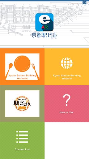 Kyoto Station Building eAR 2.1.0 Windows u7528 2